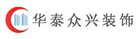 乐天堂Fun88国际娱乐开户华泰众兴装饰有限公司