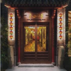 乐天堂Fun88国际娱乐开户朝阳区潘家园路中式养生会所